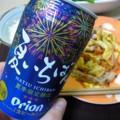 [酒]オリオンビール夏季限定醸造生ビール「夏いちばん」