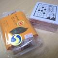 [フットボール][食べ物]湘南名菓ほっくりと、ひらつか囲碁最中