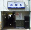 [ハイク]海神駅