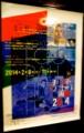 [風景写真]ヨコハマ・フットボール映画祭2014のポスター