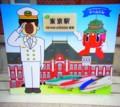 [風景写真]東京駅の顔出し看板