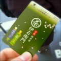 [静止物]京都市交通局の市バス・京都バス一日乗車券