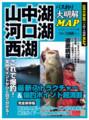 [ハイク]バス釣りの本の表紙