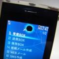 [静止物]私の携帯電話の液晶
