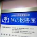 [風景写真]日本交通公社旅の図書館