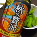[酒]サントリー 秋の贅沢