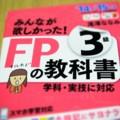 [静止物]みんなが欲しかった! FPの教科書 3級