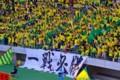 [フットボール]千葉vs富山