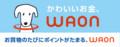 [ハイク]WAON