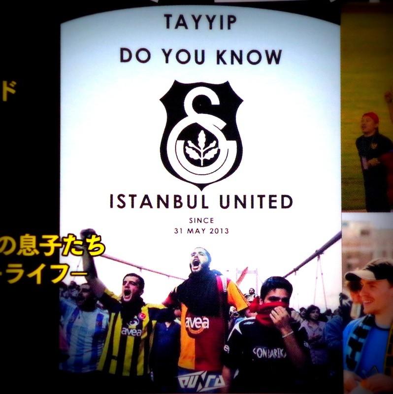 映画「イスタンブール・ユナイテッド」のポスター