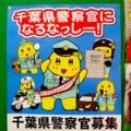 [マスコット]ふなっしー(千葉県警察官募集ポスター)