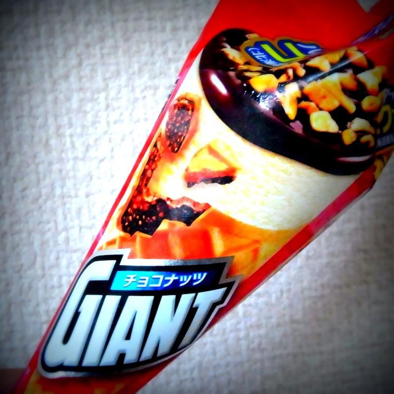 ジャイアントコーン、チョコナッツ味