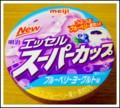 [食べ物]エッセル スーパーカップ ブルーベリーヨーグルト味