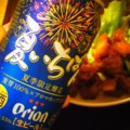 [酒]オリオンビール夏季限定醸造「夏いちばん」