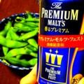 [酒]ザ・プレミアム・モルツ フェスト記念缶