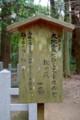 [風景写真]鹿島神宮の要石