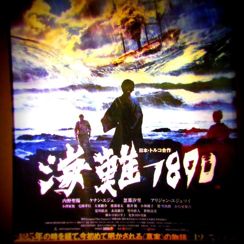 映画「海難1890」