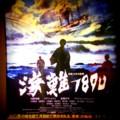 [芸術]映画「海難1890」