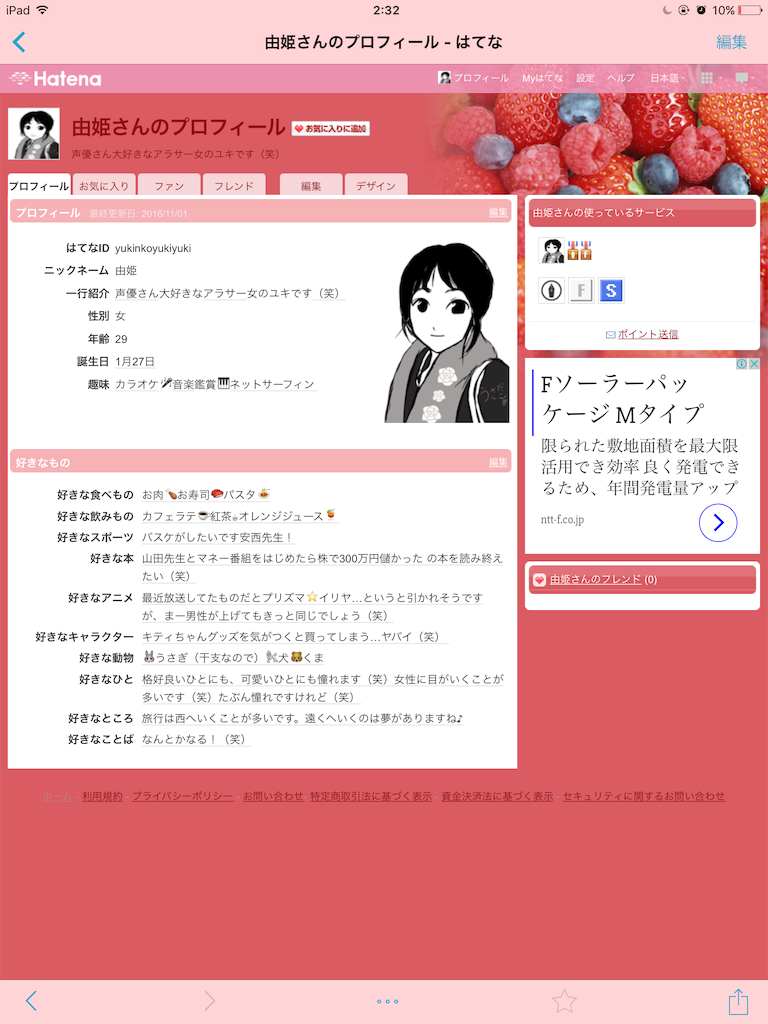 f:id:yukinkoyukiyuki:20161102120809p:image