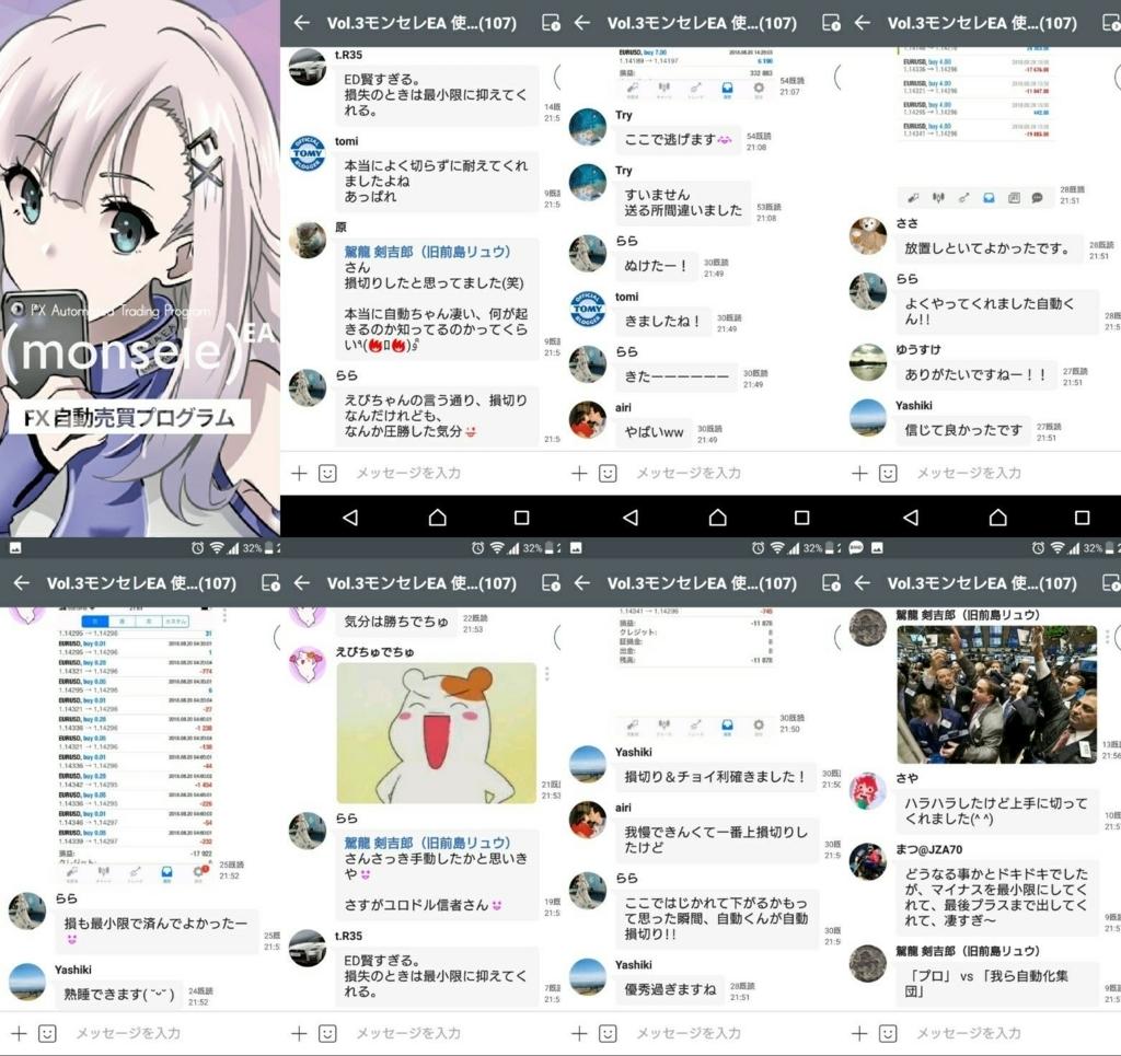 f:id:yukino-auto-fx:20180826020837j:plain