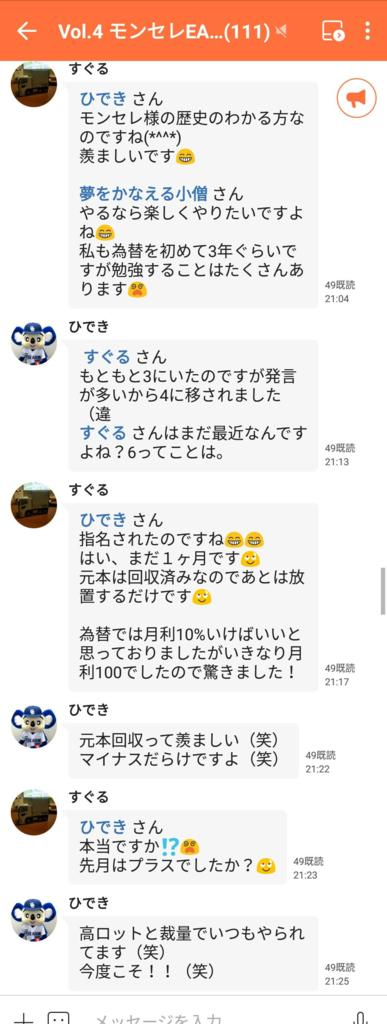 f:id:yukino-auto-fx:20181130120955p:plain