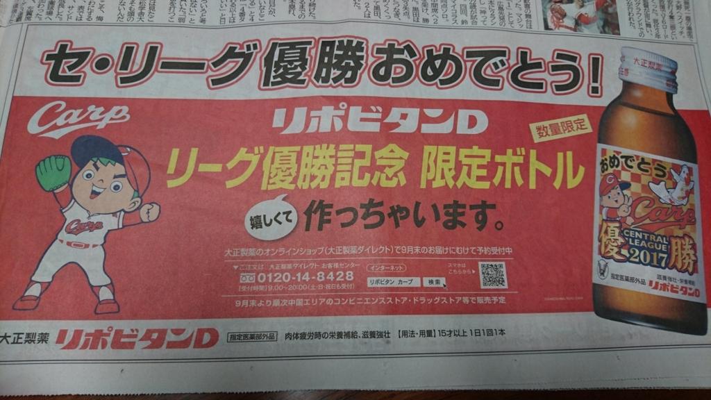 f:id:yukino0707:20170920230142j:plain