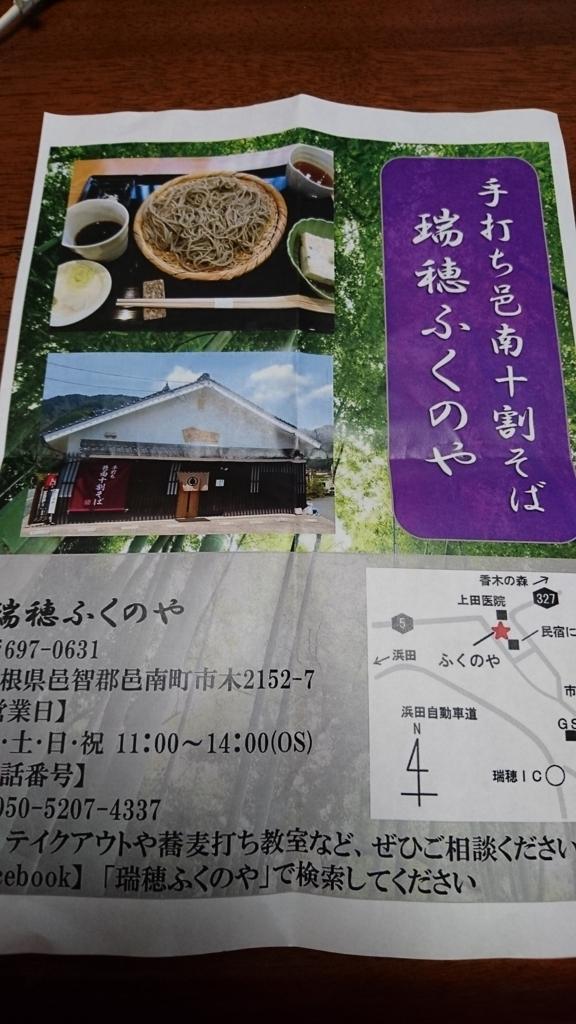 f:id:yukino0707:20171014131314j:plain