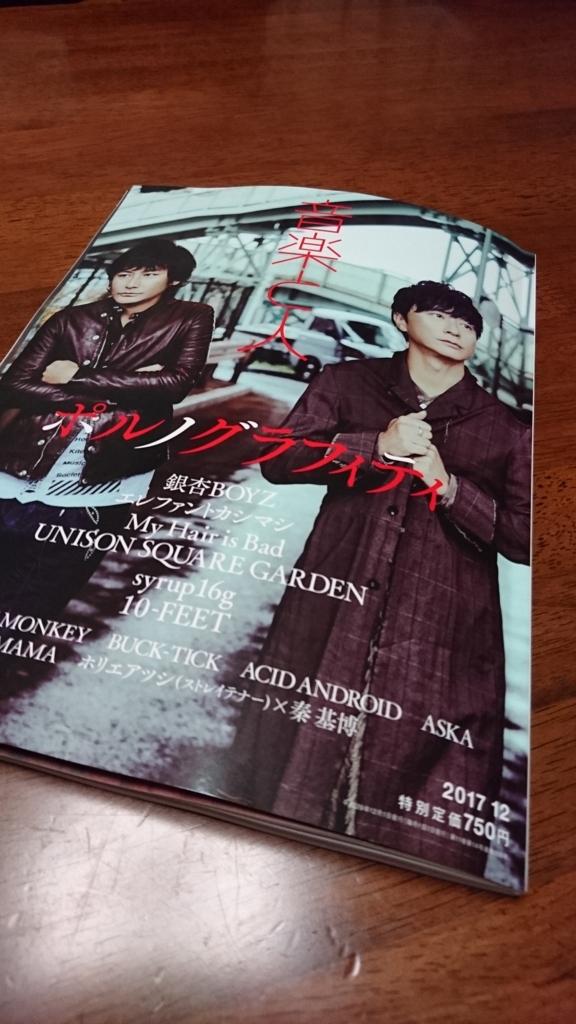 f:id:yukino0707:20171106230335j:plain