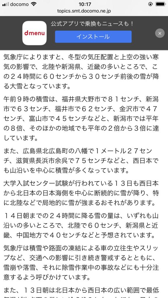 f:id:yukino0707:20180113104758p:plain