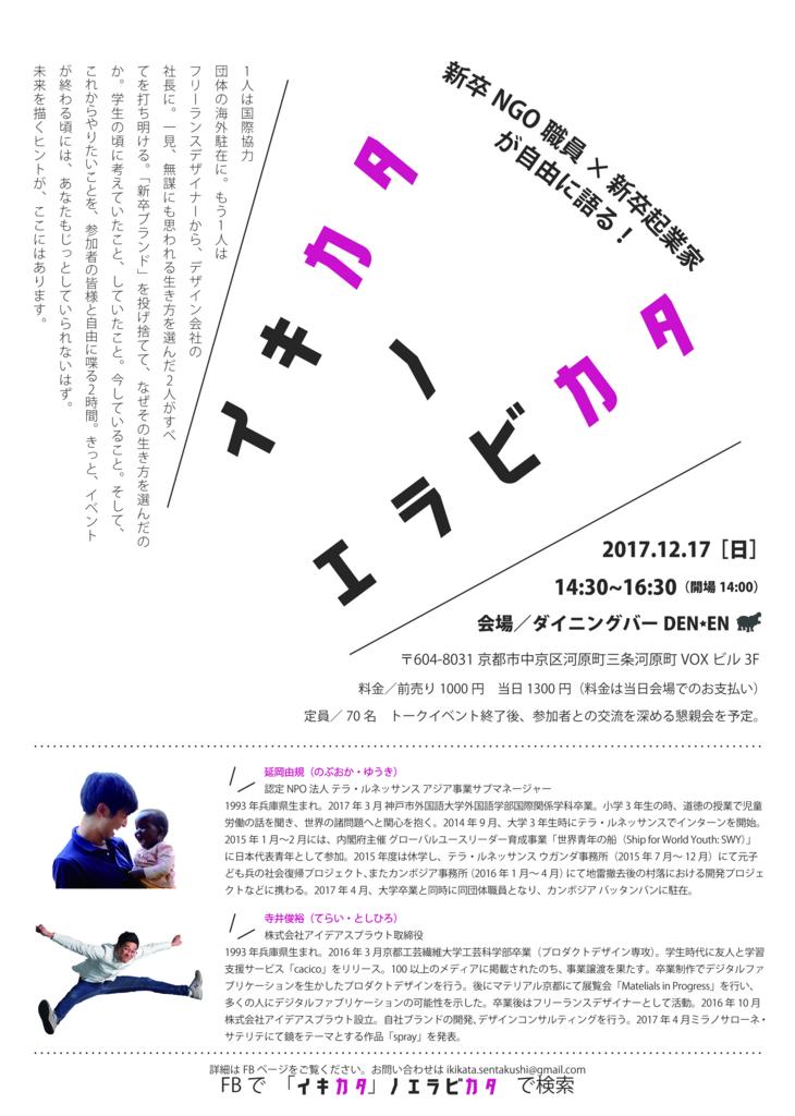 f:id:yukinobuoka:20171021215416j:plain
