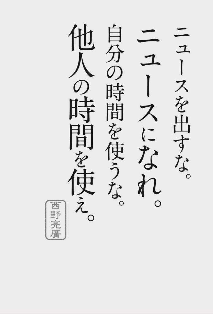 f:id:yukinobuoka:20180101180350j:plain
