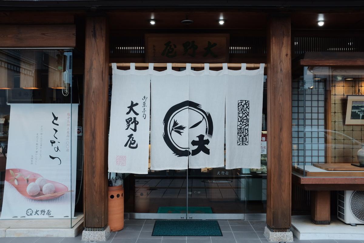 f:id:yukinohini-yusa:20200129222515j:plain