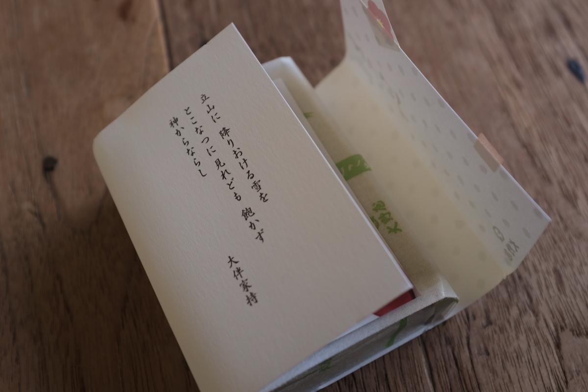 f:id:yukinohini-yusa:20200130010924j:plain