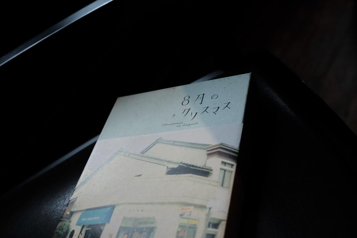 f:id:yukinohini-yusa:20200408223444j:plain