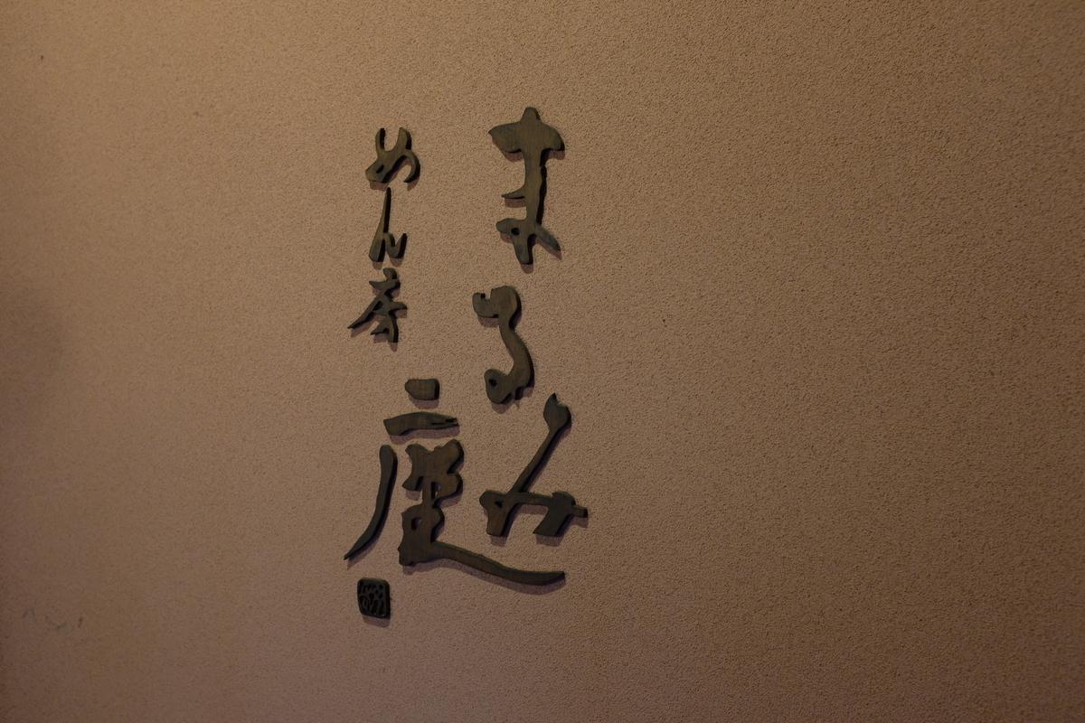 f:id:yukinohini-yusa:20200410215419j:plain