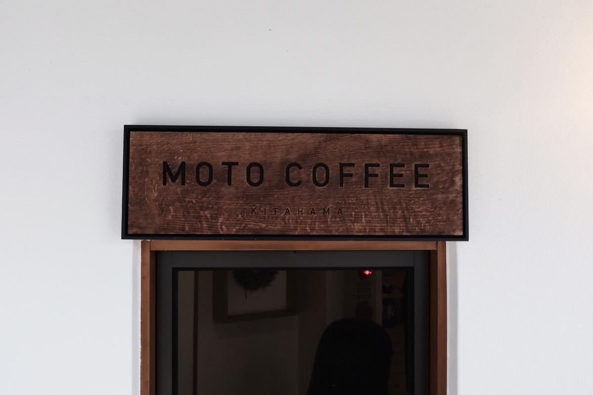 motocoffee