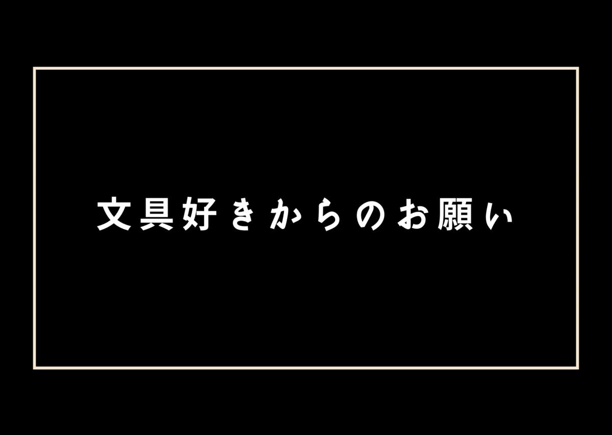 f:id:yukinohini-yusa:20201220111556p:plain