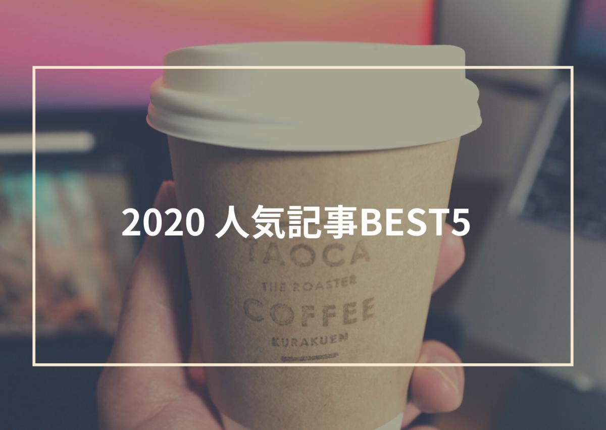 f:id:yukinohini-yusa:20201230172711p:plain