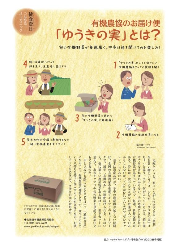 f:id:yukinomi:20150128043734j:plain
