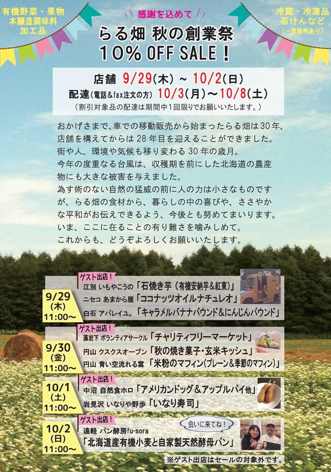 f:id:yukinomi:20160928001642j:plain