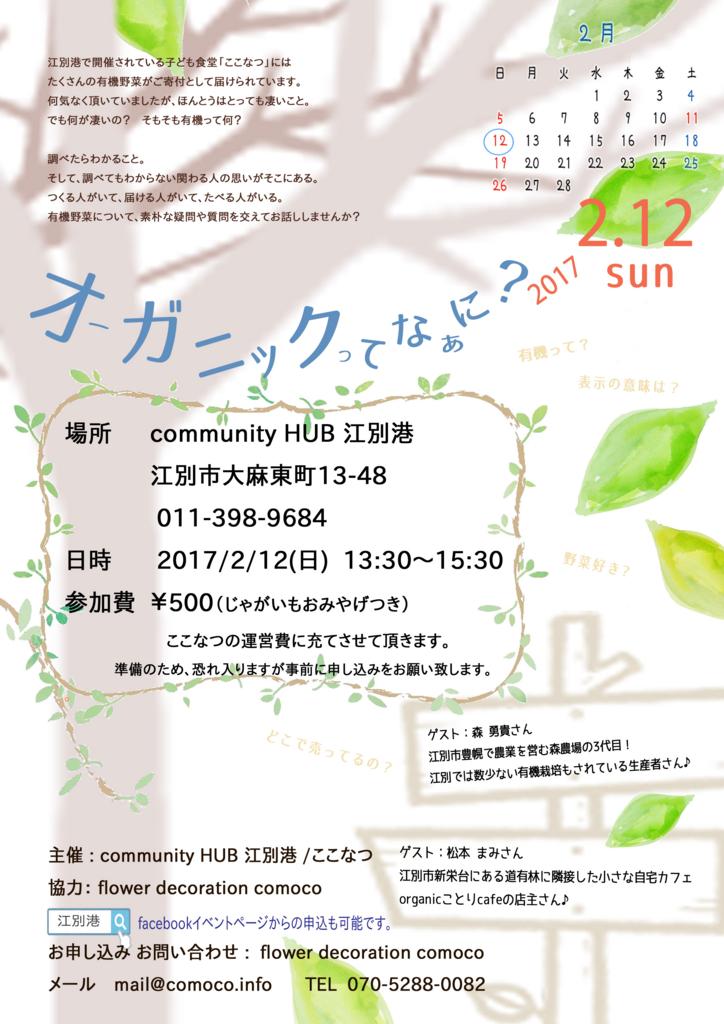 f:id:yukinomi:20170122093145j:plain