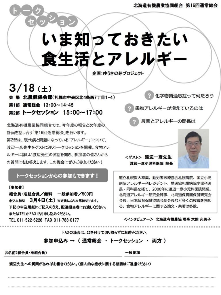 f:id:yukinomi:20170228124211j:plain