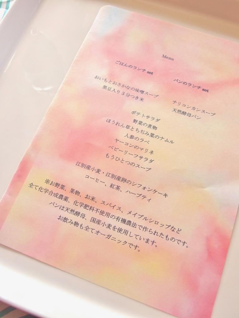 f:id:yukinomi:20170324135018j:plain