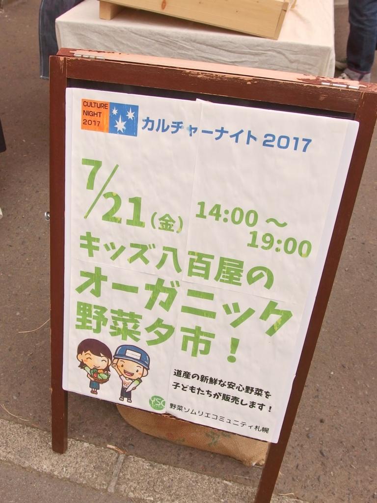f:id:yukinomi:20170724230610j:plain