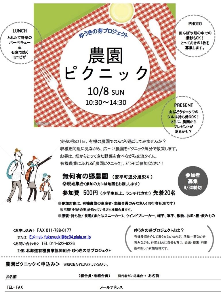 f:id:yukinomi:20171001082855j:plain