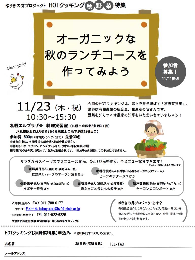 f:id:yukinomi:20171106153218j:plain