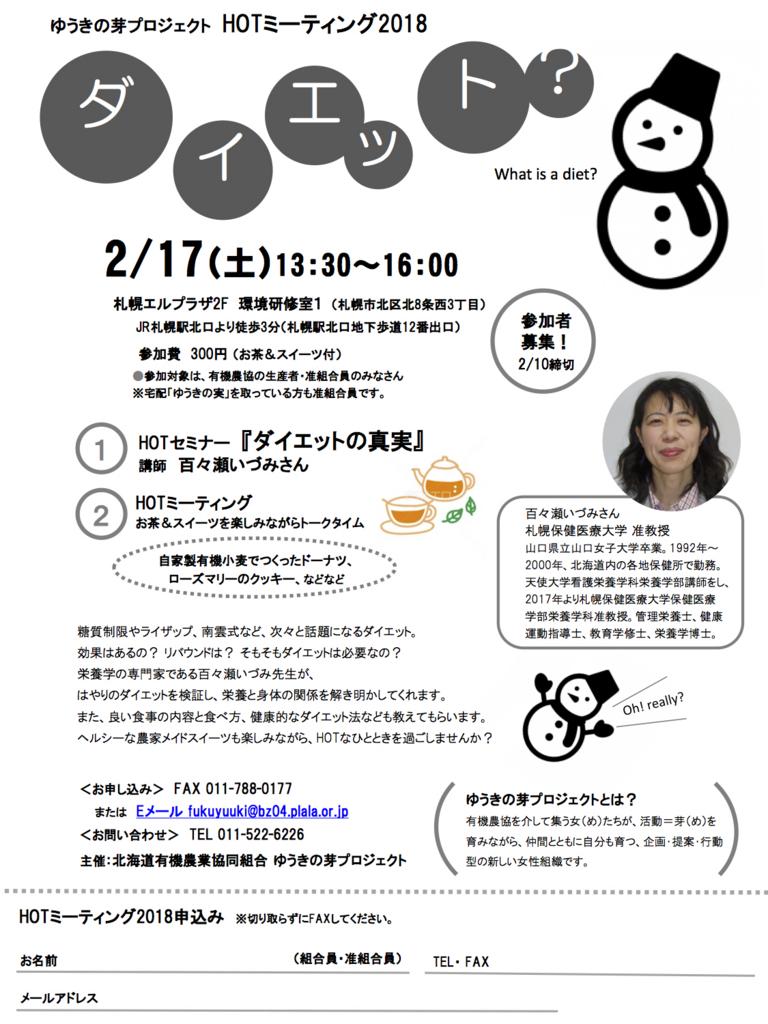 f:id:yukinomi:20180126030555j:plain