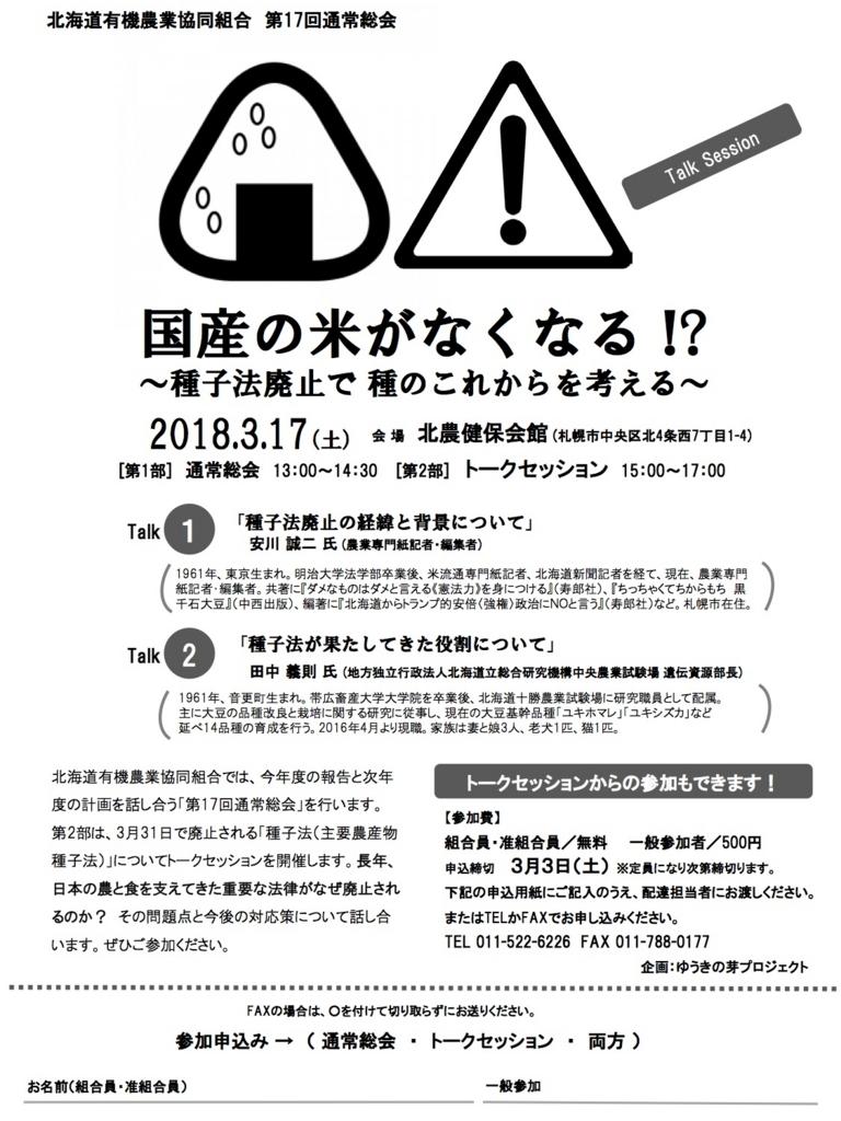 f:id:yukinomi:20180228130918j:plain