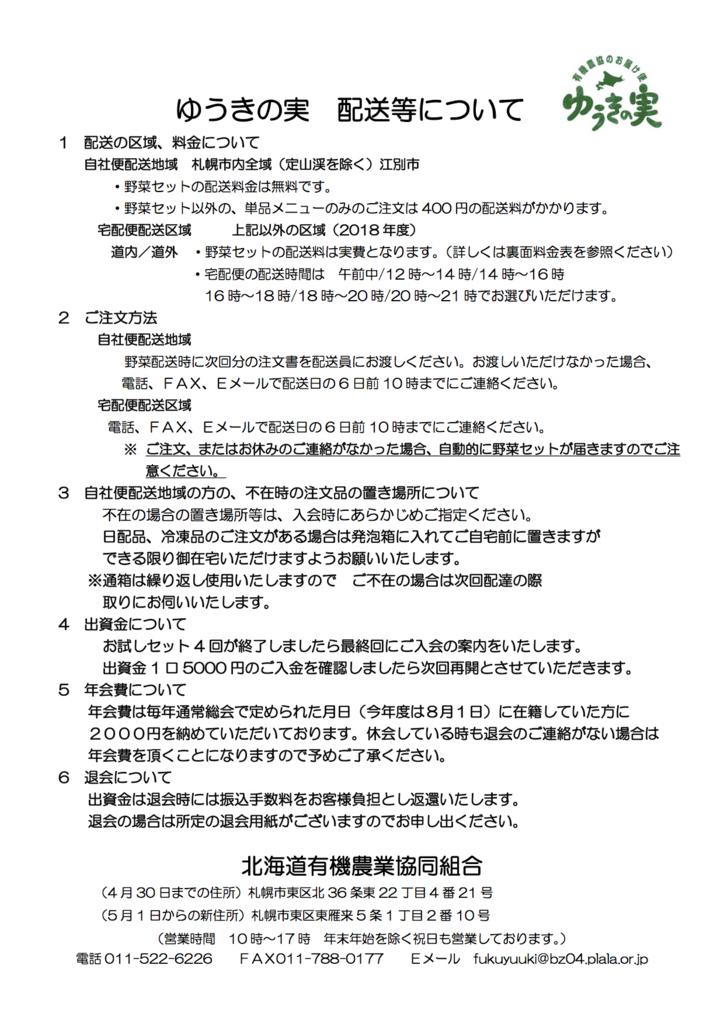 f:id:yukinomi:20180403024625j:plain