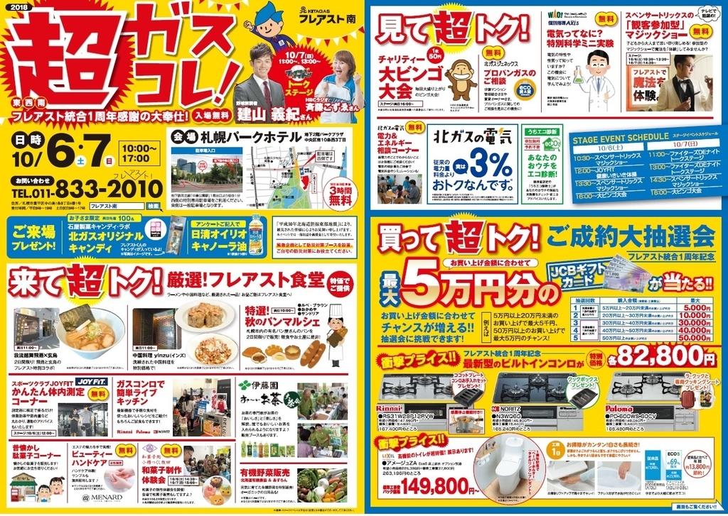f:id:yukinomi:20181004131508j:plain